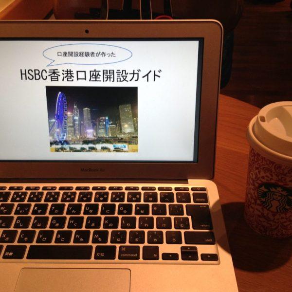 HSBC香港口座開設ガイドブックとMika